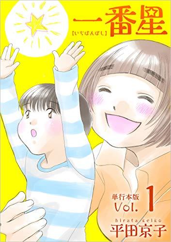 一番星 1巻 (まんが王国コミックス)