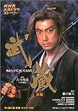 武蔵MUSASHI (前編) (NHK大河ドラマ・ストーリー)