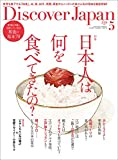 Discover Japan 2020年 5月号「日本人は何を食べてきたの?」