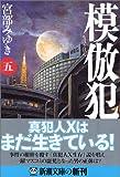 模倣犯(五) (新潮文庫)