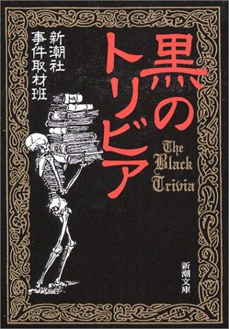 黒のトリビア (新潮文庫)