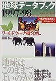 地球データブック―人類の明日を決めるバイタル・サイン〈1997~98〉