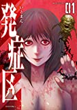 発症区(1) (アフタヌーンコミックス)