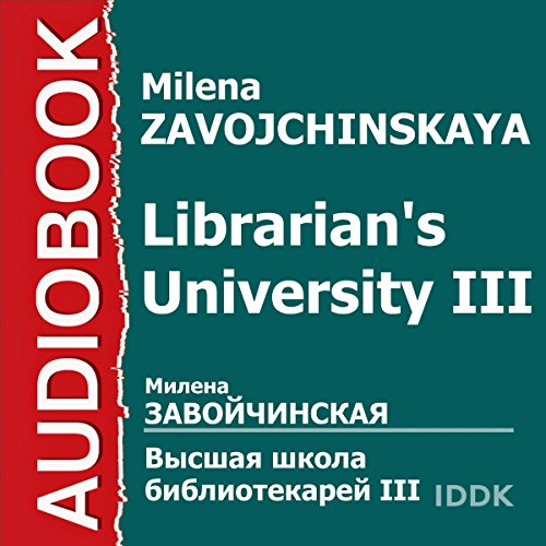 Librarian's University III [Russian Edition] audiobook cover art