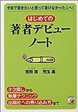 はじめての著者デビューノート (アスカビジネス)