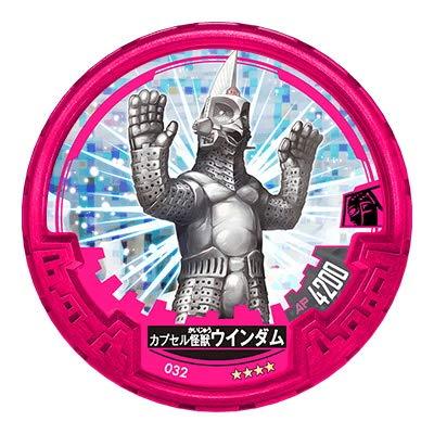 ウルトラマン アバレンボウル/DISC-032 カプセル怪獣ウインダム R4