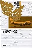 墜落〈第1巻〉驚愕の真実