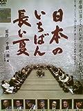 日本のいちばん長い夏 [レンタル落ち] [DVD] image