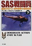 SAS戦闘員―最強の対テロ・特殊部隊の極秘記録〈下〉 (ハヤカワ文庫NF)