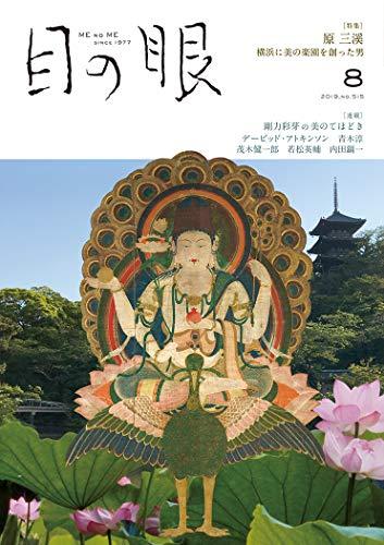 月刊目の眼 2019年8月号 (原三溪 横浜に美の楽園を創った男)
