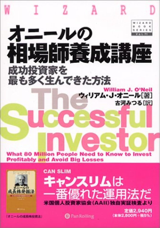 ブラシ首尾一貫したきらきらオニールの相場師養成講座―成功投資家を最も多く生んできた方法 (ウィザード?ブックシリーズ)