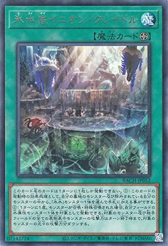 遊戯王カード 氷水底イニオン・クレイドル レア BATTLE OF CHAOS BACH | バトル・オブ・カオス フィールド魔法 レア