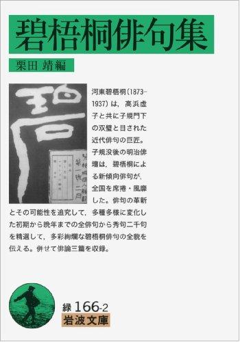 碧梧桐俳句集 (岩波文庫)