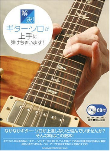 解決! ギターソロが上手に弾けちゃいます!CD付