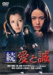 映画「続・愛と誠」@衛星劇場