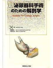 新 泌尿器科手術のための解剖学
