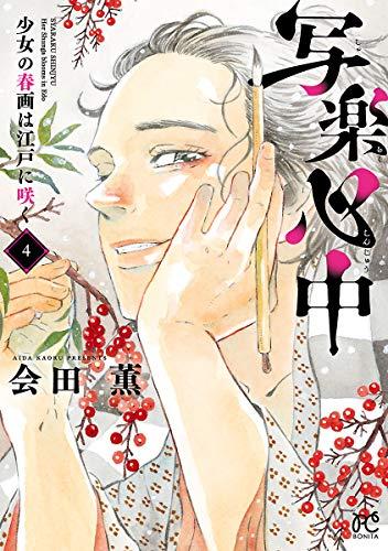 写楽心中 少女の春画は江戸に咲く 4 (ボニータ・コミックス)