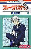 [カラー版]フルーツバスケット【期間限定無料版】 8 (花とゆめコミックス)