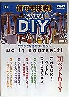 何でも挑戦!なるほど!DIY 3 ペットDIY [DVD]