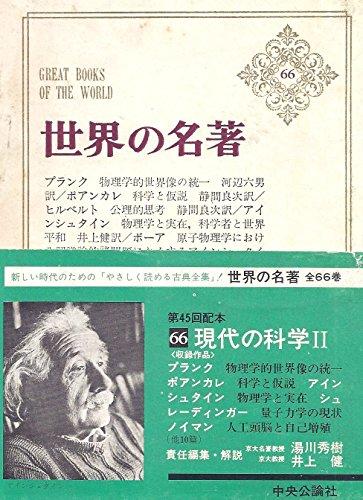 世界の名著 66 現代の科学 2