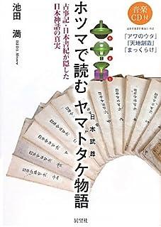 ホツマで読むヤマトタケ(日本武尊)物語—古事記・日本書紀が隠した日本神話の真実...