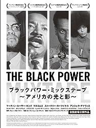 【動画】ブラックパワー・ミックステープ アメリカの光と影
