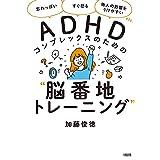 """「忘れっぽい」「すぐ怒る」「他人の影響をうけやすい」etc. ADHDコンプレックスのための""""脳番地トレーニング"""" (大和出版)"""