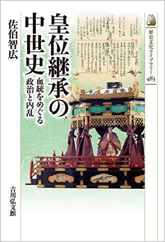 皇位継承の中世史: 血統をめぐる政治と内乱 (歴史文化ライブラリー)