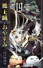 魔王城でおやすみ コミック 1-19巻セット