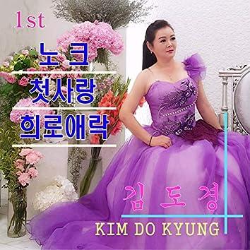 김도경 1집