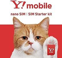 【最大7,000 円相当キャッシュバック】【5G対応格安SIM/月額990円~※1】SIMカードのみ/Ymobile SIMスターターキット【事務手数料3,300円が無料】