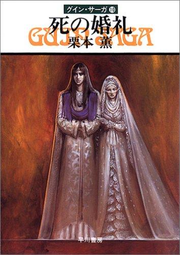 死の婚礼―グイン・サーガ(10) (ハヤカワ文庫JA)の詳細を見る