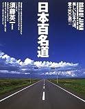 日本百名道―美しい日本の道、堂々100選!