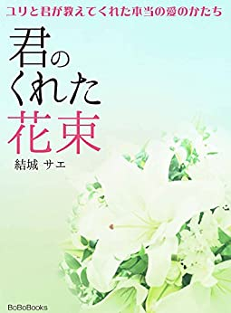 [結城サエ]の君のくれた花束~ユリと君が教えてくれた本当の愛のかたち~ (BoBoBooks)