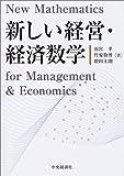 新しい経営・経済数学