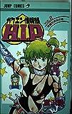 学園情報部HIP 2 (少年ジャンプコミックス)