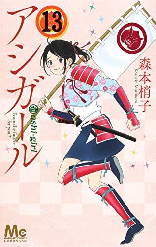アシガール 13 (マーガレットコミックス)