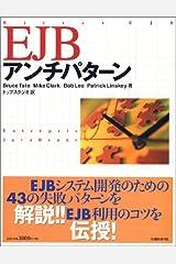 EJBアンチパターン 単行本