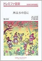 旅立ちの日に(合唱譜付き) ドレミファ器楽 [SKー444]
