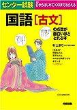 センター試験 国語〔古文〕の点数が面白いほどとれる本
