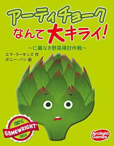 アークライト アーティチョークなんて大キライ! 完全日本語版 (2-4人用 20分 10才以上向け) ボードゲーム