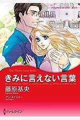 きみに言えない言葉 (ハーレクインコミックス) Kindle版