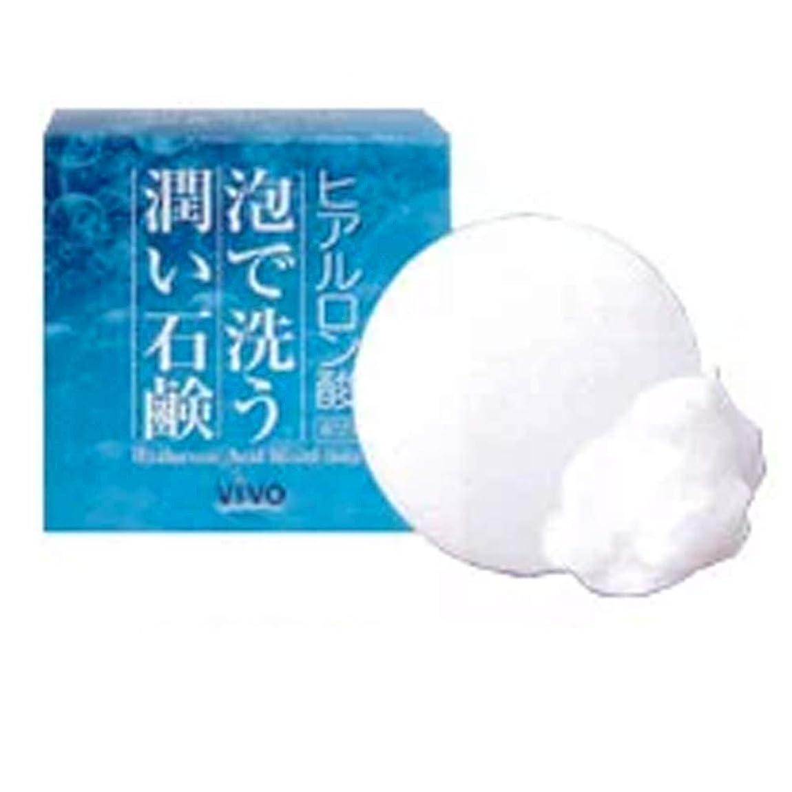 普通の製造業冷酷なBella Vivo ヒアルロン酸洗顔石鹸 3個セット