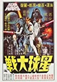 Star Wars - A New Hope - japanisch – Film Poster Plakat