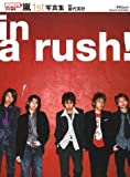 In a rush!―嵐1st写真集 (Magazine House mook)