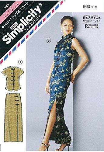 型紙 『シンプリシティ 747 チャイニーズトップ&スカート』