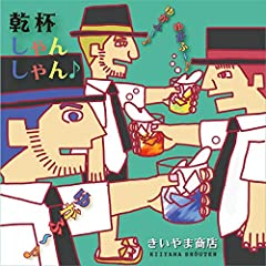 きいやま商店「乾杯しゃんしゃん」のジャケット画像