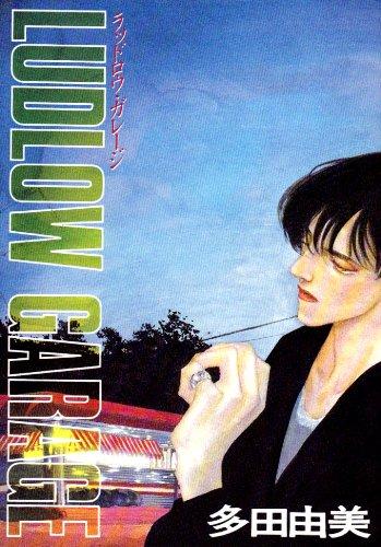 LUDLOW GARAGE (ラッドロウ・ガレージ) (ウィングス・コミックス・デラックス)の詳細を見る