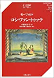 モーツァルト コシ・ファン・トゥッテ (オペラ対訳ライブラリー)