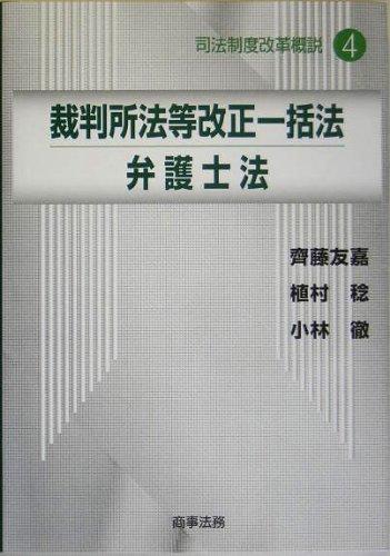 裁判所法等改正一括法/弁護士法 (司法制度改革概説)